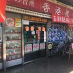 香港屋 -