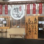 篠寛 - 店の外観