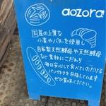 あおぞら - aozoraのモットーだ。