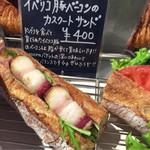 あおぞら - イベリコ豚ベーコンのカスクートサンド、まさかイベリコ豚のサンドが食べれるなんて!