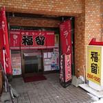 中華・ラーメン 福留 - 入口