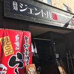 高知ジェントル麺喰楽部 - 外観