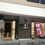 そばと膳 田川 - 店前駐車場4台  店右側にも6台くらい可能