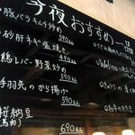 酒と肴 じん - 本日の黒板メニュー。居酒屋メニュー豊富!
