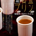 スイーツ みのりか - 安納芋プリン \300(税別)