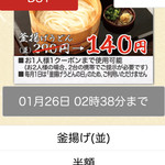丸亀製麺 - ダウンロードしたクーポンです。
