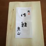 61678563 - 握り寿司の折