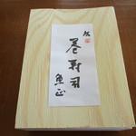 61678566 - 巻き寿司の折