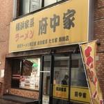 横浜家系ラーメン 府中家 - 外観