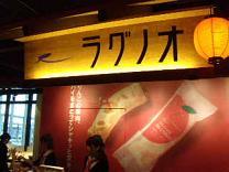 ラグノオ 新青森駅ビルあおもり旬味館店