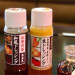 とんかつ浜勝 - オリジナルドレッシングが美味し!右の「新鮮野菜と黒酢で作った生ドレッシング」がお気に入りでおすすめです。