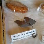 ゴーシュ - カレーパン 160円