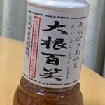 61683256 - 大根百笑(おろし大根と香味野菜ポン酢風味)