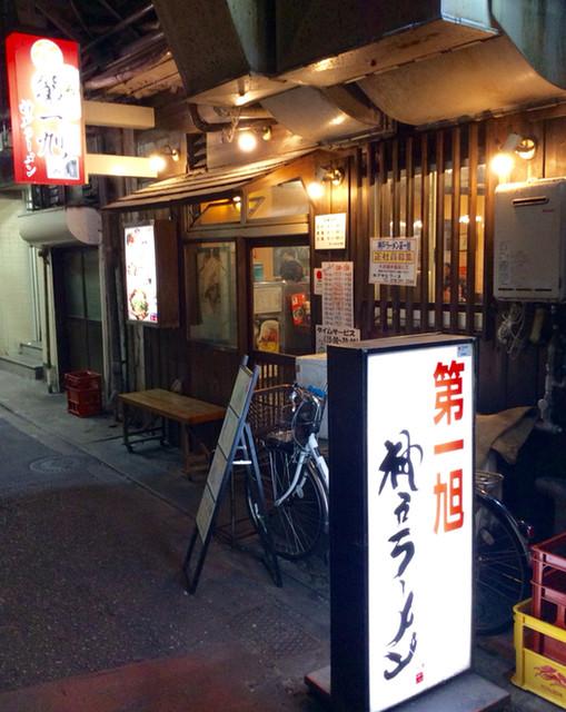 神戸ラーメン 第一旭 三宮西店 - 店舗外観。