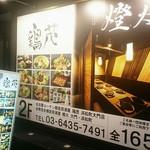 名古屋コーチン×個室居酒屋 鶏茂 - 外観