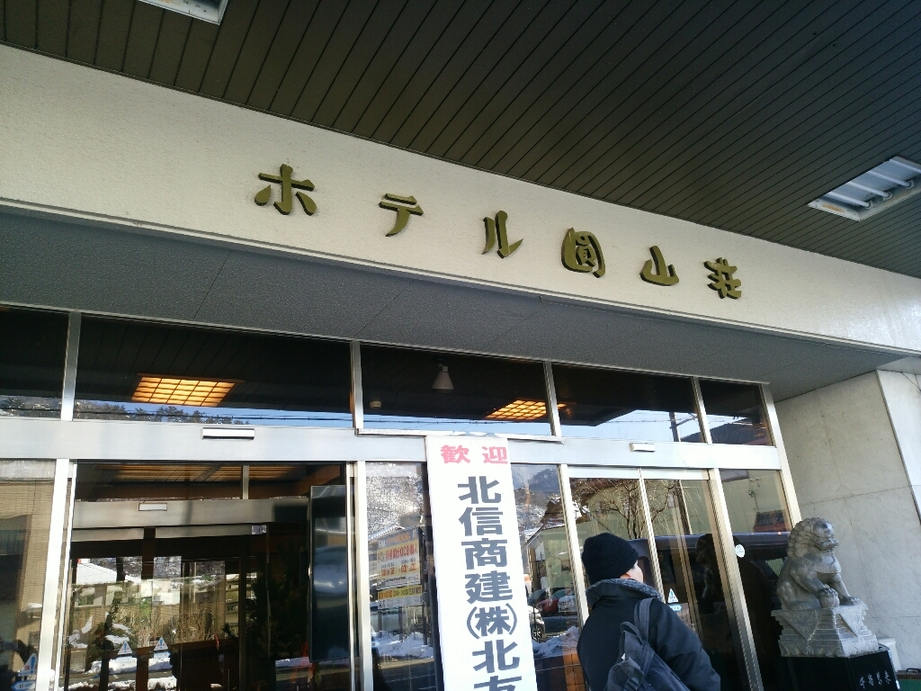 ホテル圓山荘 name=