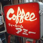 喫茶アミー -
