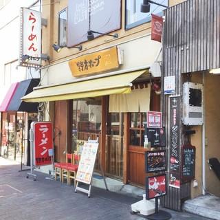 野方ホープ 目黒店