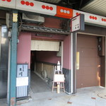 ぎおん 天ぷら 天周 - 四条通りを「四条大橋」交差点から八坂神社に向かった左手に有ります♪