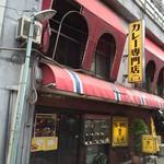 カレー専門店 クラウンエース - どっちから入ります?