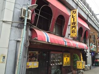 カレー専門店 クラウンエース 上野店 - どっちから入ります?