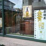 ビアカフェあくら - 1階はビール工場です