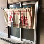 大龍 - お店玄関