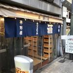平野屋 - 店舗入り口