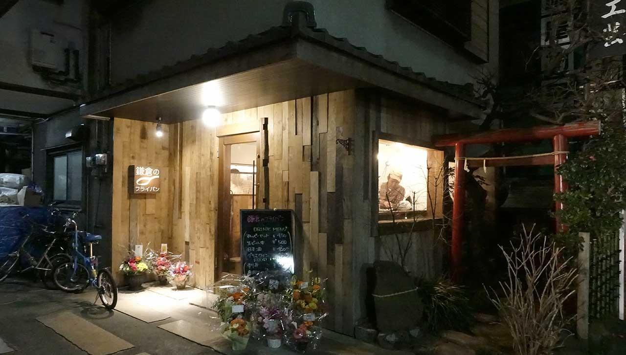 鎌倉のフライパン