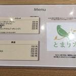 Cafe とまり木 -