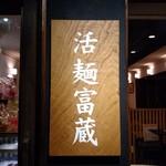 活麺富蔵 - 看板