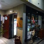 さが蔵 - 「さが蔵」パノラマスクエア博多の2階奥にある入口