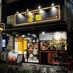カレーお出汁らーめん宮麺 - カレーお出汁らーめん 宮麺