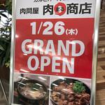 肉まる商店 - 2017年1月26日オープン