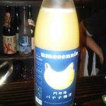 モッツバー 牛屋 井上 - バナナ梅酒