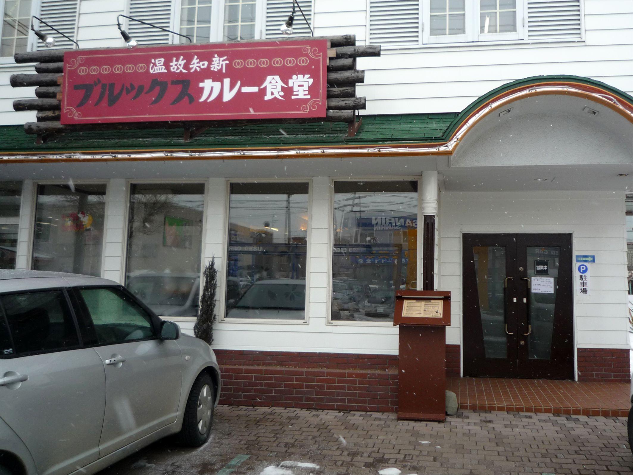 温故知新 ブルックスカレー食堂 伏古店