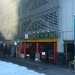 百老亭 - 駐車場の下