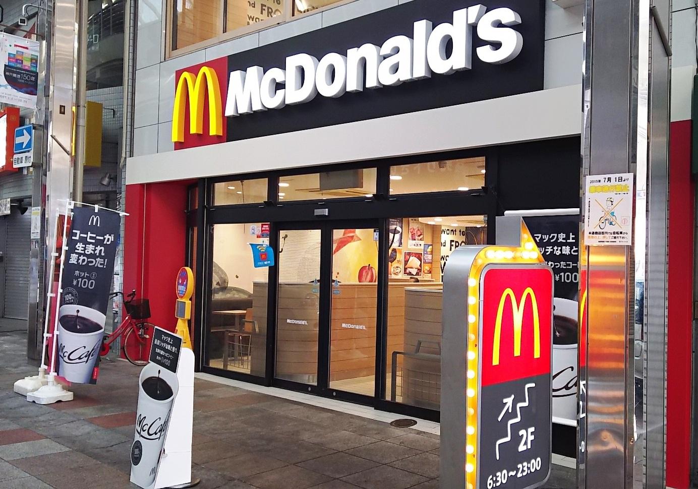 マクドナルド 板宿駅前店