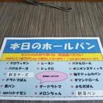61750394 - パン☆メニュー