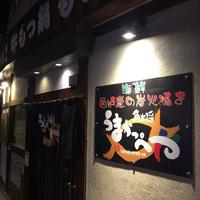 魚大将 うまかっぺや-店舗外観 2017年1月