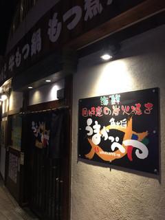 魚大将 うまかっぺや - 店舗外観 2017年1月