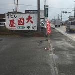 大國屋 - 道路沿いの看板