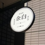 BOOK & BAR 余白 -