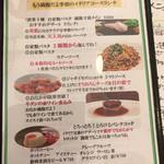 焼津 大切な人と行くイタリアン料理 ヴェント - メニュー