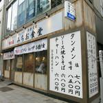 味の店 みちお食堂 - 日本橋 味の店 みちお食堂