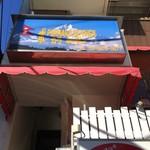 ポカラ キッチン -