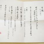 飯田橋 喝采 -