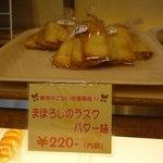 松井ベーカリー - ☆まぼろしのラスク…バター味(^◇^)☆