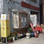 中国工房 華錦 - お店の外観です。
