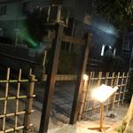 ビストロ藏の灯 -